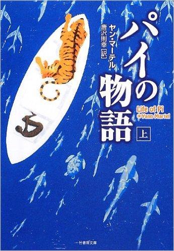 lifeofpi-book