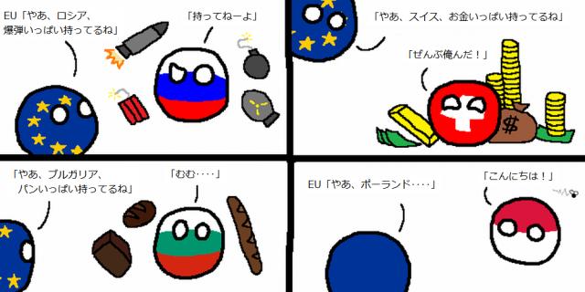 Polandball-Poland03