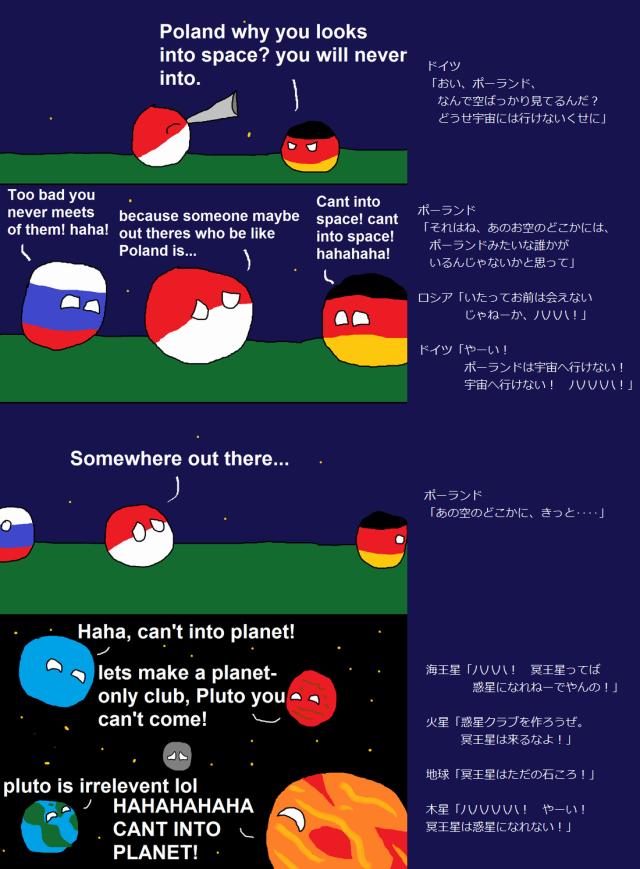 Polandball-Poland11