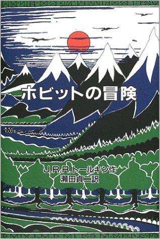 瀬田貞二訳『ホビット』