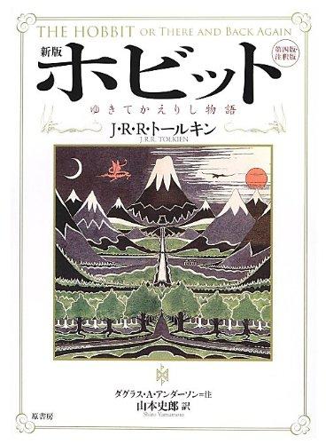 hobbit-book2