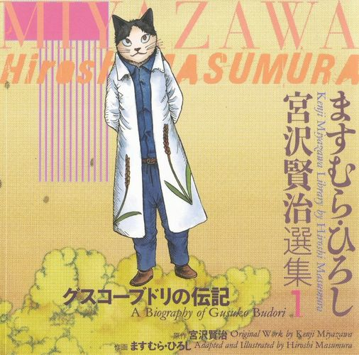 masumura-hiroshi29