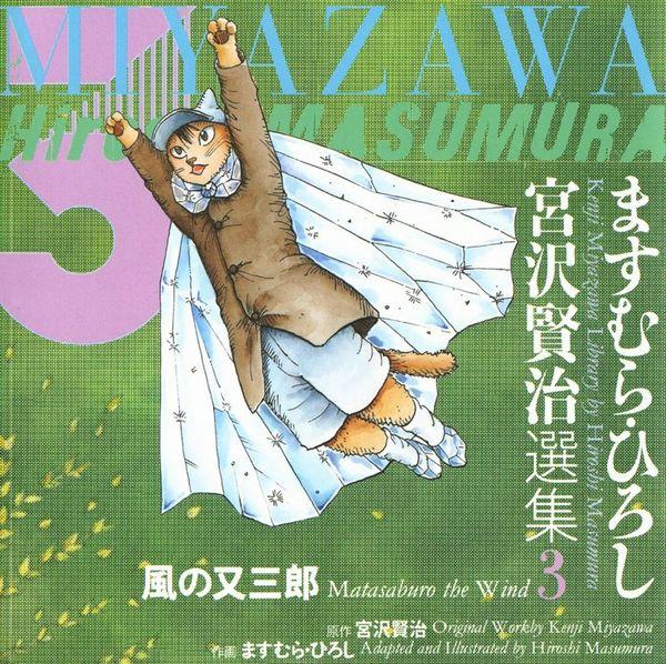masumura-hiroshi32