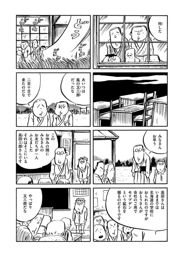masumura-hiroshi35